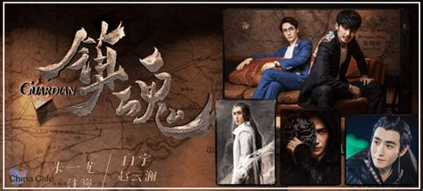 """""""Guardian"""" - Hottest Chinese Online Drama in 2018 